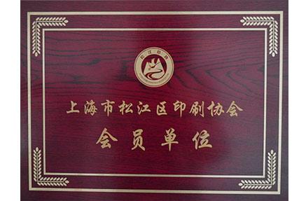 松江区印刷协会会员单位
