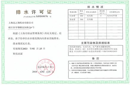 昆之翔纸箱厂排水许可证