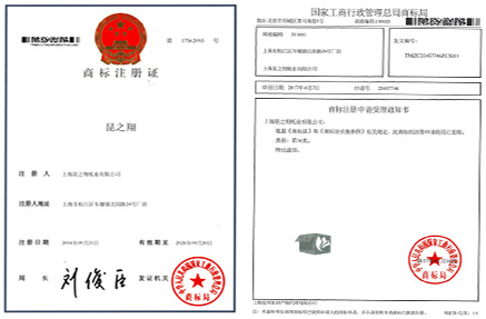 昆之翔纸箱厂商标注册证
