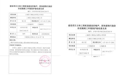 建筑项目环境保护验收意见表