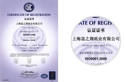 昆之翔ISO认证.中文