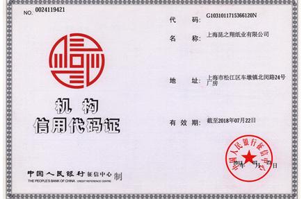 昆之翔机构信誉代码证