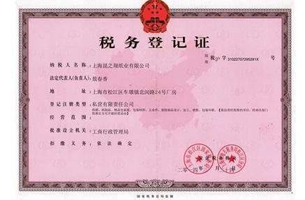昆之翔税务登记证