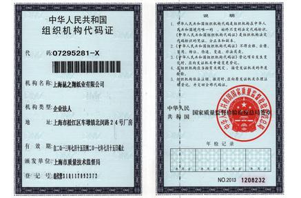 昆之翔组织机构代码证