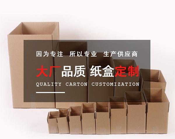 瓦楞纸箱定做厂家-上海昆之翔
