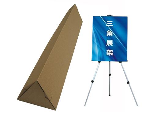 三角形包装纸盒No.A006